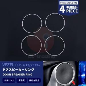 ホンダ ヴェゼルVEZEL G/X/S ステンレススピーカーリング EX460