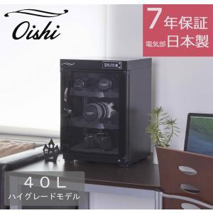 防湿庫 カメラ防湿庫 保管庫 大石電機かんたん湿度設定  Dry-Cabinet(ドライキャビネット)容量40リットル(DHC40) 7年保証 oishi-ele