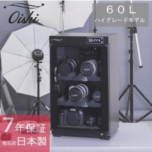 防湿庫 容量60リットル 【7年保証・日本製・電安法取得】DHC60 oishi-ele