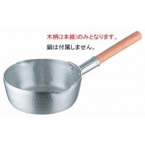 396-08 KO アルミ雪平鍋 木柄2本線 104005200|oishii-chubou