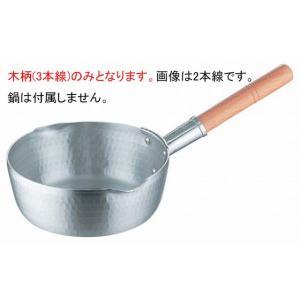 396-08 KO アルミ雪平鍋 木柄3本線 104005210|oishii-chubou