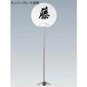 359-03 SW A型テーブルナンバースタンド(伸縮式) 128001820|oishii-chubou
