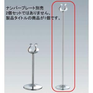 359-06 SW B型 テーブルナンバースタンド 18吋 128001960|oishii-chubou