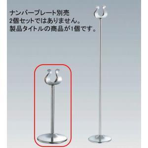 359-06 SW B型 テーブルナンバースタンド 8吋 128001970|oishii-chubou