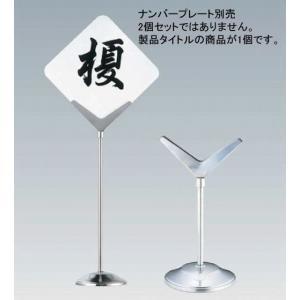 359-05 SW Y型 テーブルナンバースタンド(固定式) 1501-0000 128003970|oishii-chubou