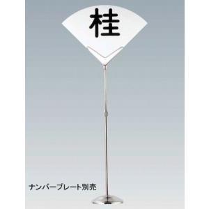 359-04 SW Y型テーブルナンバースタンド(伸縮式) 128003980|oishii-chubou
