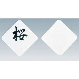 361-05 SW 菱型プレート 無 地 128004150|oishii-chubou