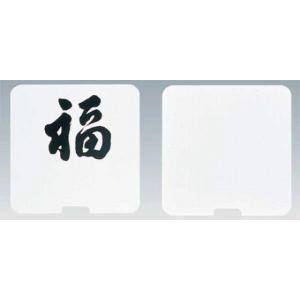 361-06 SW 角型プレート 無 地 128012120|oishii-chubou
