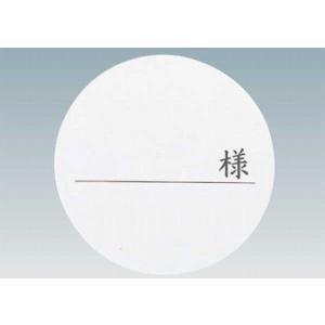361-03 SW 丸型プレート小 様 入 128012690|oishii-chubou