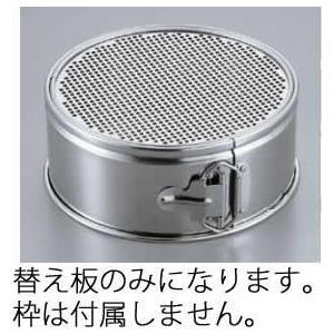 228-16 ENDO ホワイトサム ソボロセット 替板のみ 角孔 141000920|oishii-chubou