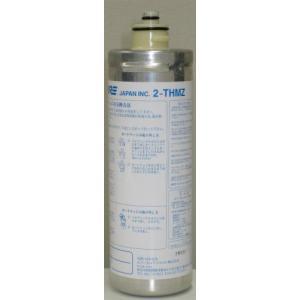 エバーピュア 浄水器 交換用カートリッジ 2THM-Z|oishii-chubou