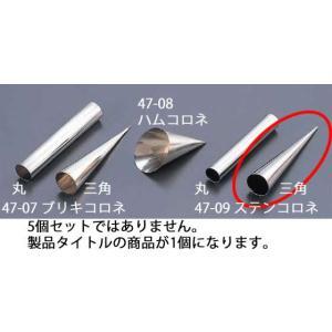 55-10 ENDO ステンコロネ 三角 336000480|oishii-chubou