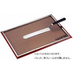 159-02 シルパット フレンチサイズ 493000060|oishii-chubou