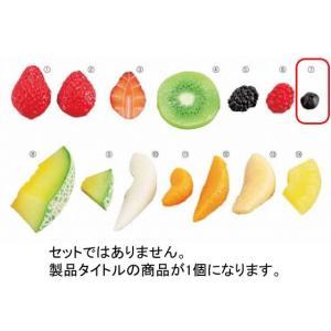352-01 食品サンプル (7)ブルーベリー 591001950 oishii-chubou