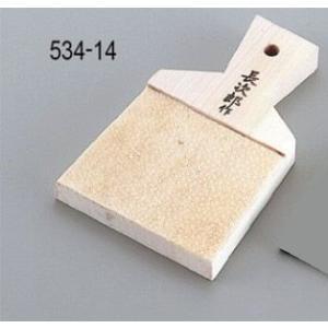 534-14 長次郎作本鮫皮おろし 小 646000050|oishii-chubou