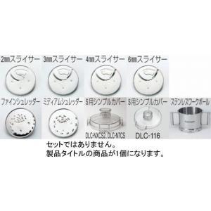 625-05 別売部品 ステンレスワークボール DLCN-7WBS 721000130|oishii-chubou