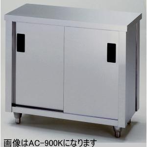 AC-1500Y 調理台 片面引違戸 バックガードなし 東製作所 幅1500 奥行750|oishii-chubou