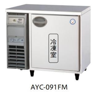 AYC-091FM ヨコ型冷凍庫 福島工業 幅900 奥行600 容量154L|oishii-chubou