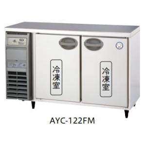 AYC-122FM ヨコ型冷凍庫 福島工業 幅1200 奥行600 容量239L|oishii-chubou