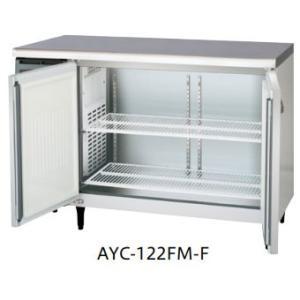 AYC-122FM-F ヨコ型冷凍庫 センターフリータイプ 福島工業 幅1200 奥行600 容量241L|oishii-chubou