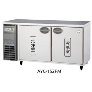AYC-152FM ヨコ型冷凍庫 福島工業 幅1500 奥行600 容量327L|oishii-chubou