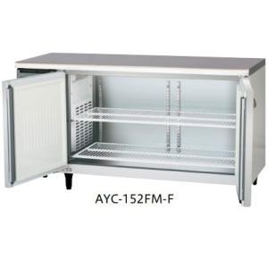 AYC-152FM-F ヨコ型冷凍庫 センターフリータイプ 福島工業 幅1500 奥行600 容量329L|oishii-chubou