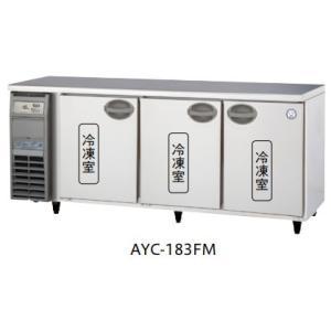 AYC-183FM ヨコ型冷凍庫 福島工業 幅1800 奥行600 容量413L|oishii-chubou