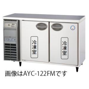 AYW-122FM ヨコ型冷凍庫 福島工業 幅1200 奥行750 容量315L|oishii-chubou