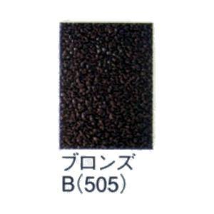 無煙ロースター ダクト式 しちりんフード カラー塗装 ブロンズ B|oishii-chubou