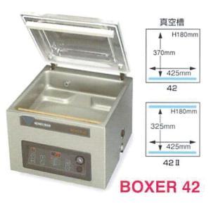 新品 幅490 奥行525 ニチワ電機 真空包装機 卓上タイプ BOXERシリーズ BOXER42|oishii-chubou