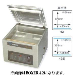 新品 幅490 奥行525 ニチワ電機 真空包装機 卓上タイプ BOXERシリーズ BOXER42-2|oishii-chubou