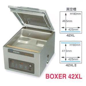 新品 幅490 奥行610 ニチワ電機 真空包装機 卓上タイプ BOXERシリーズ BOXER42XL|oishii-chubou