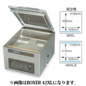 新品 幅490 奥行610 ニチワ電機 真空包装機 卓上タイプ BOXERシリーズ BOXER42XL-2|oishii-chubou
