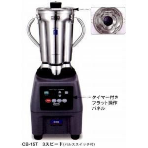 幅270 奥行290 FMI コマーシャルブレンダー ワーリング CB-15T oishii-chubou