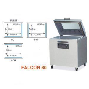 新品 幅900 奥行820 ニチワ電機 真空包装機 フロアータイプ FALCONシリーズ FALCON80|oishii-chubou