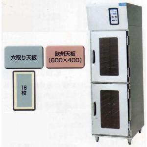 マルゼン フジサワ ベーカリー機器 キャビネットホイロ FH-16-1-2|oishii-chubou
