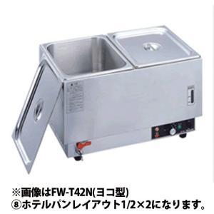 タイジ スープウォーマー 内容積4L FW-40|oishii-chubou