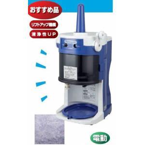 中部コーポレーション 初雪氷削機 電動ブロックアイススライサー HB-320A|oishii-chubou