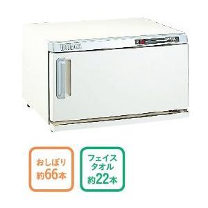 タイジ タオルウォーマー ホットキャビ 庫内容量26L HC-2D|oishii-chubou