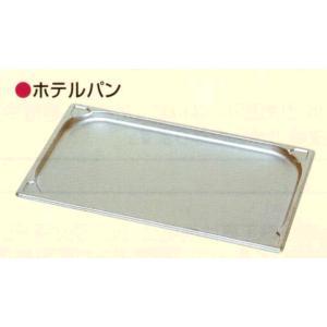 マルゼン コンベクションオーブン 付属品 ホテルパン 1/2サイズ深さ20 HOTELPAN-12-20|oishii-chubou