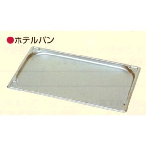 マルゼン コンベクションオーブン 付属品 ホテルパン 2/3サイズ深さ20 HOTELPAN-23-20|oishii-chubou