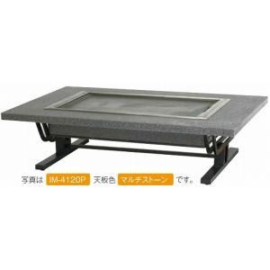 幅1500 奥行800 伊東金属工業所 お好み焼きテーブル 座卓タイプ 黒平鉄板 Hタイプ IM-4150H|oishii-chubou