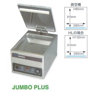 新品 幅330 奥行450 ニチワ電機 真空包装機 卓上タイプ JUMBOシリーズ JUMBO-PLUS|oishii-chubou