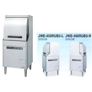 ホシザキ食器洗浄機 小型ドアタイプ リターンタイプ 貯湯タン...