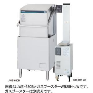 幅640 奥行655 ホシザキ 食器洗浄機 ドアタイプ ブースタータイプ JWE-500B|oishii-chubou