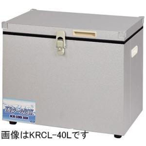 KRCL-40AL クーラーボックス 関東冷熱工業 KRクールBOX-S 内装アルミ 容量40L 幅540 奥行330|oishii-chubou