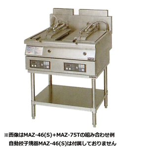 幅637 奥行557 マルゼン ガス自動餃子焼器 専用架台 MAZ-65T|oishii-chubou