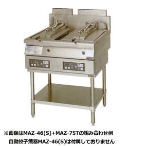 幅727 奥行557 マルゼン ガス自動餃子焼器 専用架台 MAZ-75T|oishii-chubou