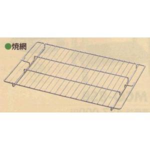 マルゼン コンベクションオーブン 付属品 焼網 MCO-8SHE/8SE用|oishii-chubou