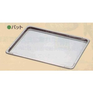 マルゼン コンベクションオーブン 付属品 バット MCO-9SHE/9SE用|oishii-chubou